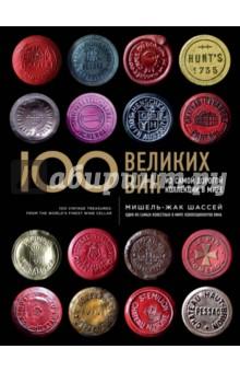 100 великих вин из самой дорогой коллекции в мире - Мишель-Жак Шассей