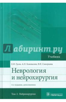 Неврология и нейрохирургия. Учебник в 2-х томах. Том 2. Нейрохирургия - Гусев, Коновалов, Скворцова