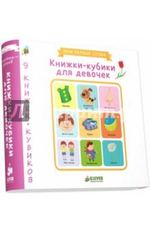 9 книжек-кубиков. Книжки-кубики для девочек