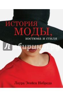 История моды, костюма и стиля - Лаура Небреда