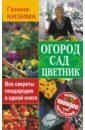 Галина Кизима - Огород, сад, цветник. Все секреты плодородия в одной книге обложка книги