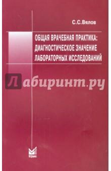 Общая врачебная практика. Диагностическое значение лабораторных исследований - Сергей Вялов