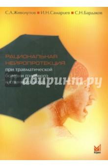Рациональная нейропротекция при травматической болезни головного и спинного мозга - Живолупов, Самарцев, Бардаков