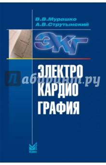 Электрокардиография: Учебное пособие - Струтынский, Мурашко