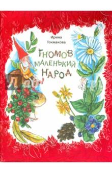 Гномов маленький народ. Стихи - Ирина Токмакова