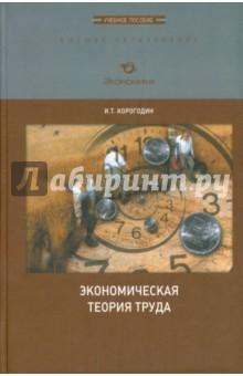 Купить Иван Корогодин: Экономическая теория труда. Учебное пособие ISBN: 978-5-282-03401-1