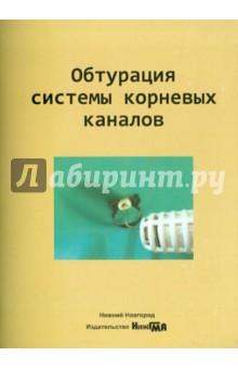 Обтурация системы корневых каналов - Лукиных, Тиунова, Егорова