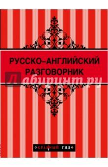 Купить Русско-английский разговорник ISBN: 978-5-699-79057-9