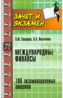 Купить Свиридов, Лычсоченко: Международные финансы. 100 экзаменационных ответов ISBN: 978-5-222-24321-3