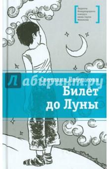 Билет до луны - Светлана Лабузнова