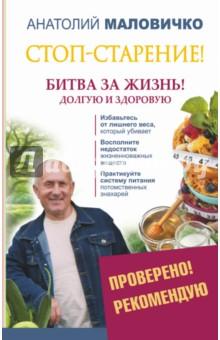 Купить Анатолий Маловичко: Стоп-старение! Битва за жизнь! Долгую и здоровую ISBN: 978-5-17-089078-1