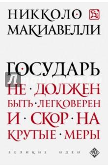 Государь - Никколо Макиавелли