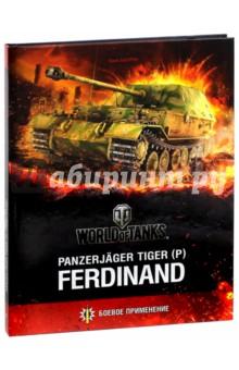 Panzerjager Tiger (P) Ferdinand - Юрий Бахурин
