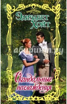 Купить Элизабет Хойт: Скандальные наслаждения ISBN: 978-5-17-083911-7