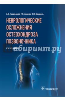 Неврологические осложнения остеохондроза позвоночника - Никифоров, Авакян, Мендель