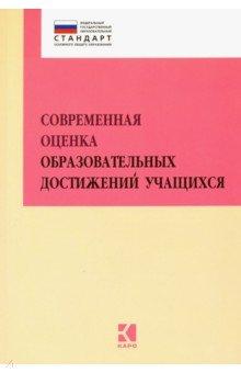 Современная оценка образовательных достижений учащихся. ФГОС - Гвоздинская, Багге, Лукичева