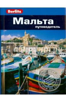 Мальта. Путеводитель - Линдсей Беннет