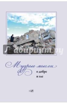 Купить Мудрые мысли о добре и зле ISBN: 978-5-91761-402-1