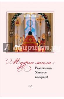 Купить Мудрые мысли. Радость моя, Христос Воскресе! ISBN: 978-5-91761-408-3