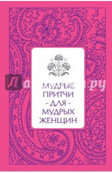 Мудрые притчи для мудрых женщин - Светлана Савицкая