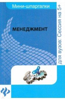 Менеджмент. Шпаргалка - Руденко, Латышева, Кудрявцев