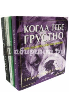 Любимой. Комплект из 4-х книг - Грив, Томас, Энфилд