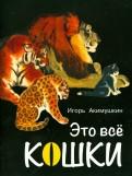 Игорь Акимушкин - Это все кошки обложка книги