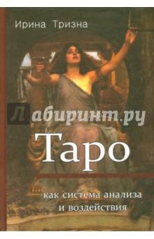 Таро как система анализа и воздействия - Ирина Тризна
