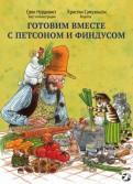 Нурдквист, Самуэльсон - Готовим вместе с Петсоном и Финдусом обложка книги