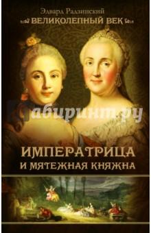 Императрица и мятежная княжна - Эдвард Радзинский