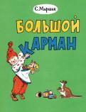 Самуил Маршак - Большой карман обложка книги