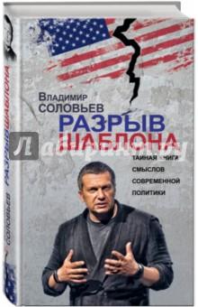 Разрыв шаблона - Владимир Соловьев