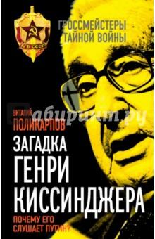 Загадка Генри Киссинджера. Почему его слушает Путин? - Виталий Поликарпов