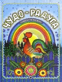 Чудо-радуга обложка книги