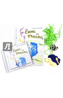 Ёжик и флейта (+CD) - Мирра, Мирра