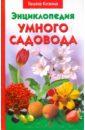 Галина Кизима - Энциклопедия умного садовода обложка книги
