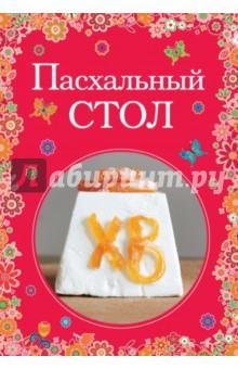 Купить Пасхальный стол ISBN: 978-5-699-78524-7