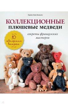 Коллекционные плюшевые медведи. Секреты французских мастеров - Билльсон Аоно
