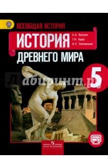 Сайт хусаинова р. Р. Презентации по истории древнего мира для 5 класса.