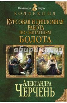 Курсовая и дипломная работа по обитателям болота - Александра Черчень