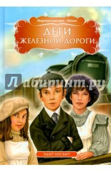 Дети железной дороги - Эдит Несбит