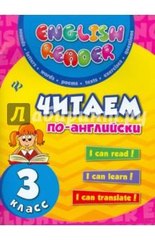 Приколы для детей с 6 лет читать