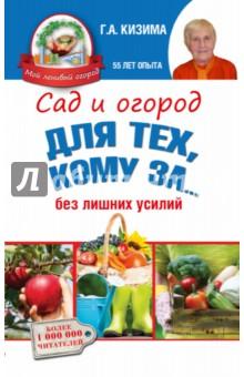Сад и огород для тех, кому за... без лишних усилий - Галина Кизима