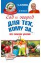 Галина Кизима - Сад и огород для тех, кому за... без лишних усилий обложка книги