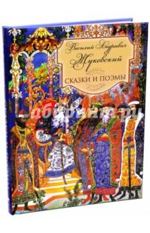 Сказки и поэмы - Василий Жуковский