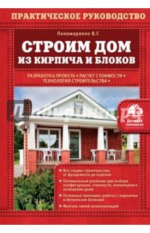 Строим дом из кирпича и блоков - В. Пономаренко