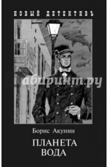 купить книгу Бориса Акунина - Планета вода