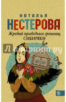 Ольга михайлова проклятая русская литература читать