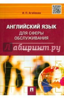 Английский язык для сферы обслуживания. Учебное пособие - Игорь Агабекян