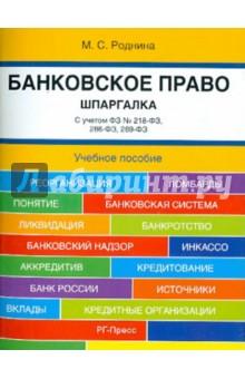 Банковское право. Шпаргалка. Учебное пособие - Маргарита Роднина